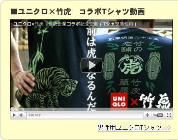 ユニクロコラボTシャツ(男性用)