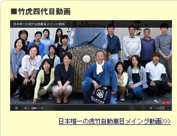 日本唯一の虎竹自動車メイキング動画