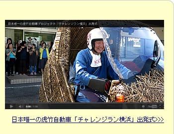 日本唯一の虎竹自動車プロジェクト「チャレンジラン横浜」出発式