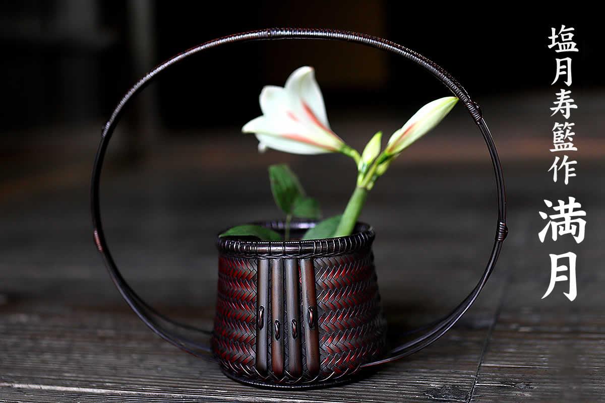 美しい編み込みと漆の色艶が印象的な佇まいの塩月寿籃作 満月