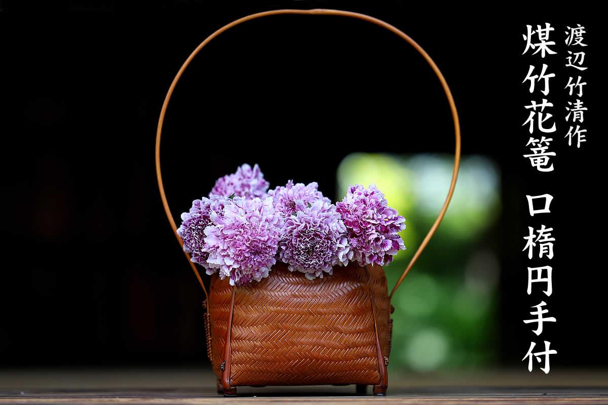 美しい編み目や深みのある色合いで高級感漂う渡辺竹清作 煤竹花篭(口楕円手付)