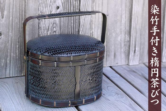 染竹手付き楕円茶びつ(BambooProducts)