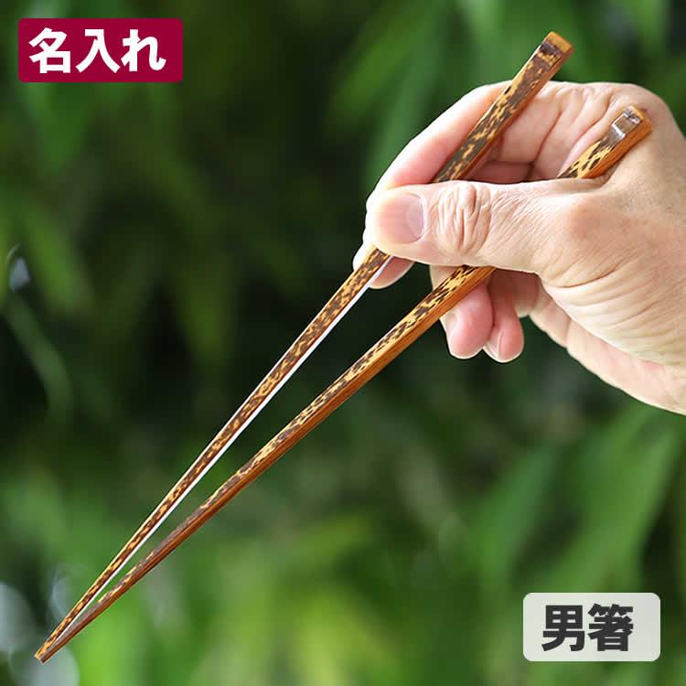 【名入れ】虎竹箸