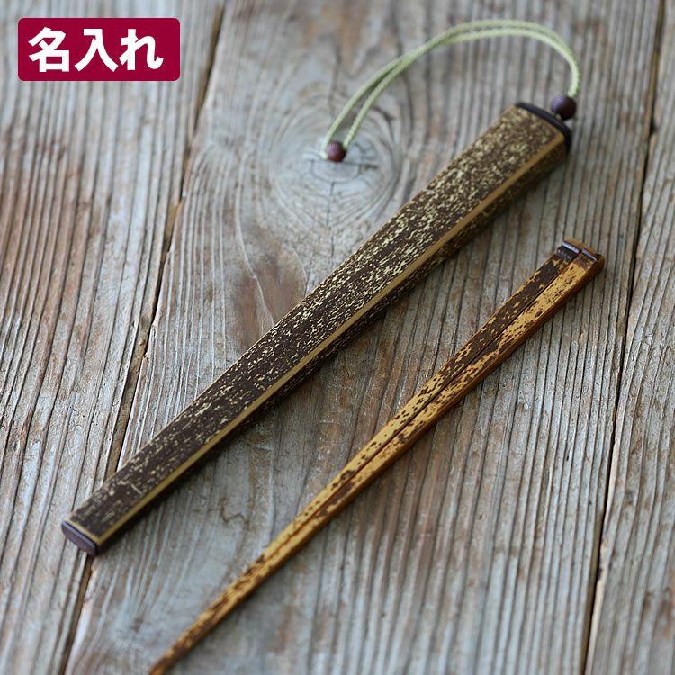 虎竹箸箱と虎竹箸のセット