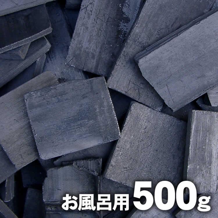 【お風呂用竹炭】最高級竹炭