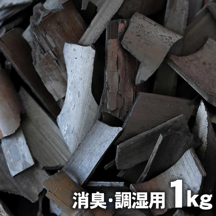 【消臭・調湿用】土窯づくりの竹炭(バラ)