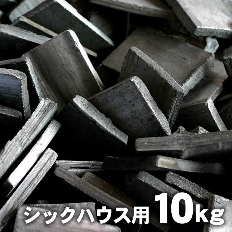 【シックハウス対策】最高級竹炭