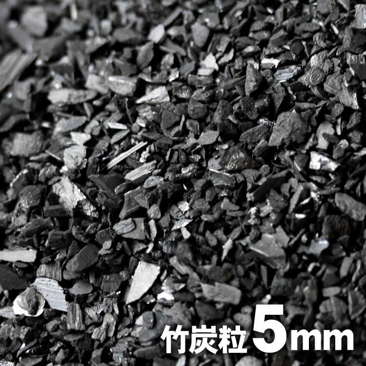 最高級竹炭粒