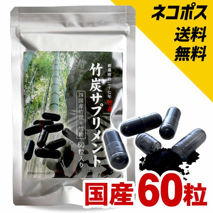 虎竹の里 竹炭サプリメント