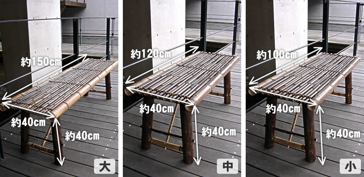 虎竹縁台(折り畳み式)、サイズ