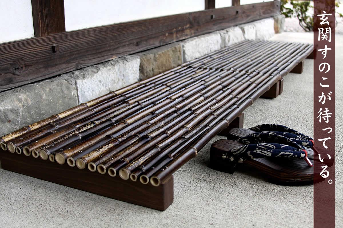 天然竹の艶やかな色味で置くだけで風格が出る、足裏にも心地よい黒竹玄関すのこ
