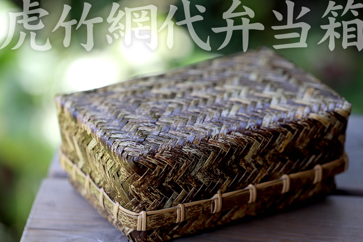 虎竹網代弁当箱