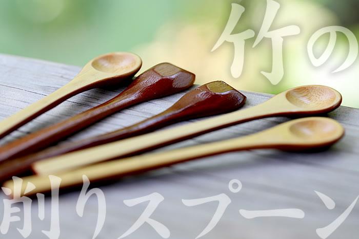 【限定】竹削り薬味スプーン