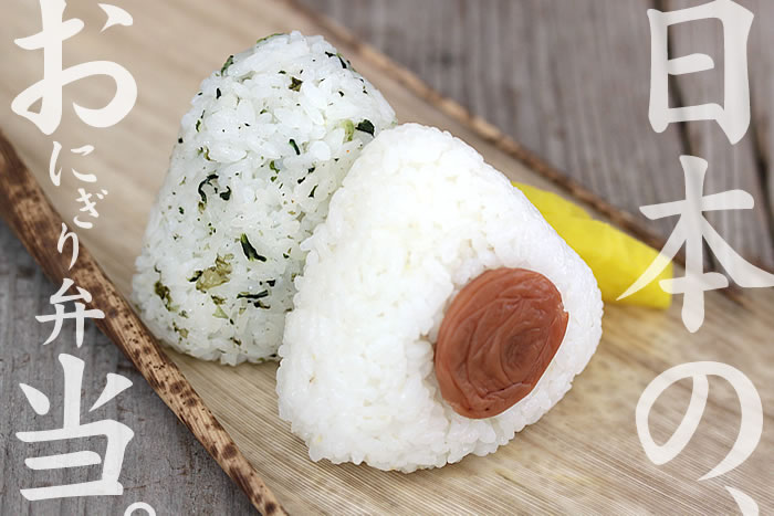日本のおにぎり弁当