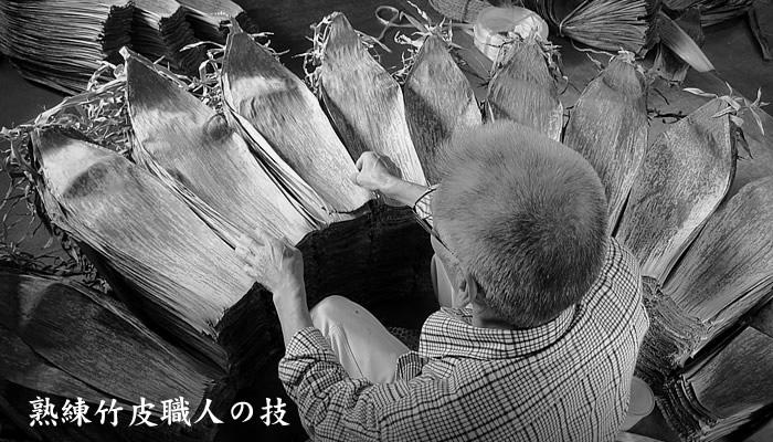 熟練竹皮職人の技