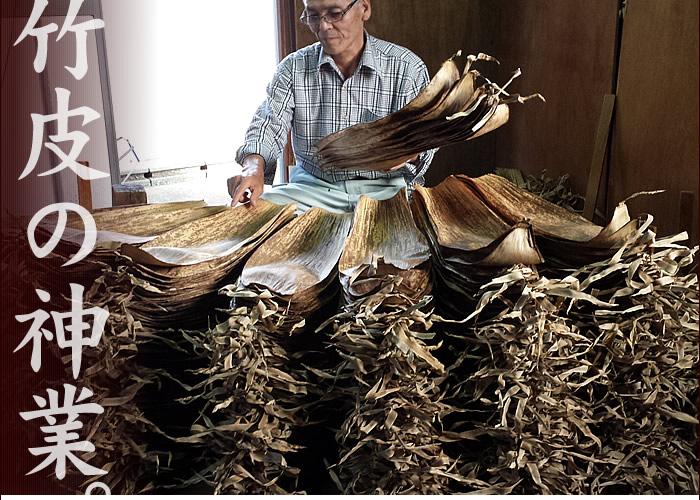 竹皮の神業。