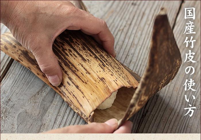 国産竹皮の使い方
