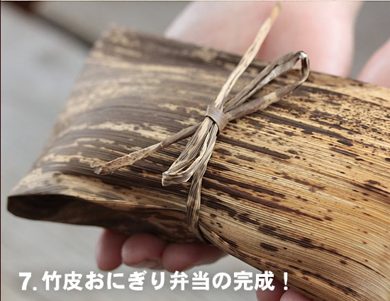 7.竹皮のにぎり飯の完成!