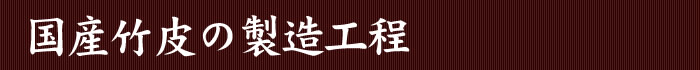 国産竹皮の製造工程