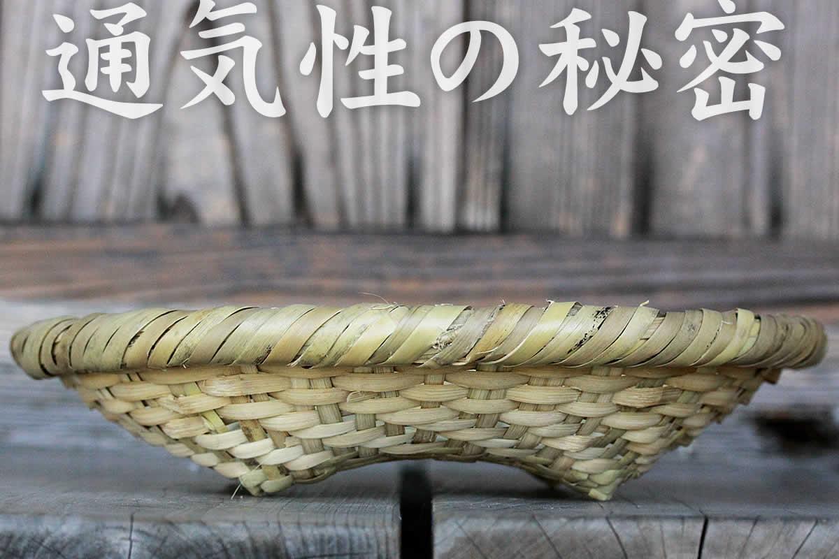 篠竹底編み足付ざるは、丈夫でしなやかな篠竹を編み込んだ野趣に溢れる竹ザルです。