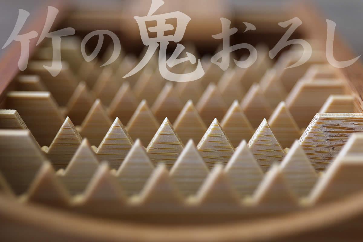 竹製鬼おろしは、素材を粗くおろせるためふんわかシャキシャキとした大根おろしが作れます。