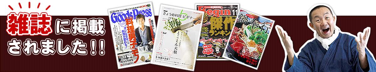 Goods Press,きょうの料理ビギナーズ,Begin,鍋奉行