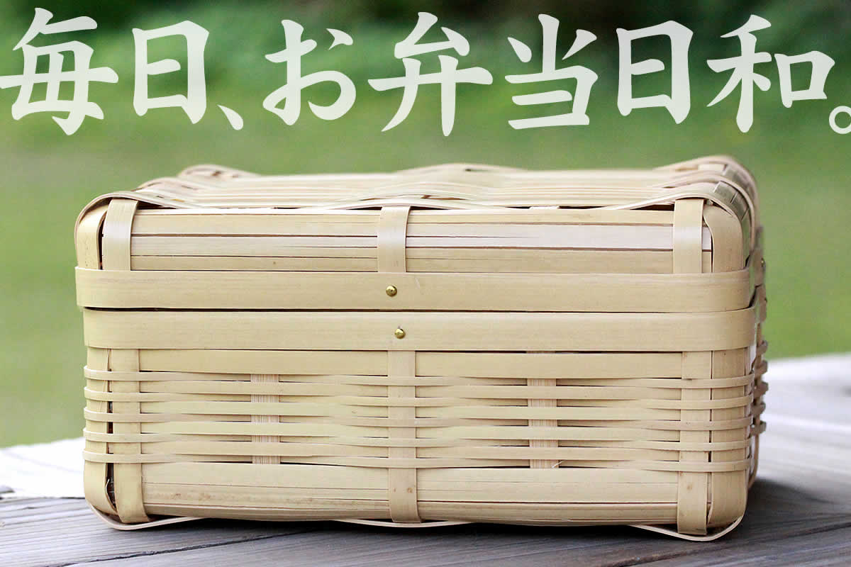 オーソドックスな形のお弁当箱で、料理が美味しくなる白竹ランチボックス(大)
