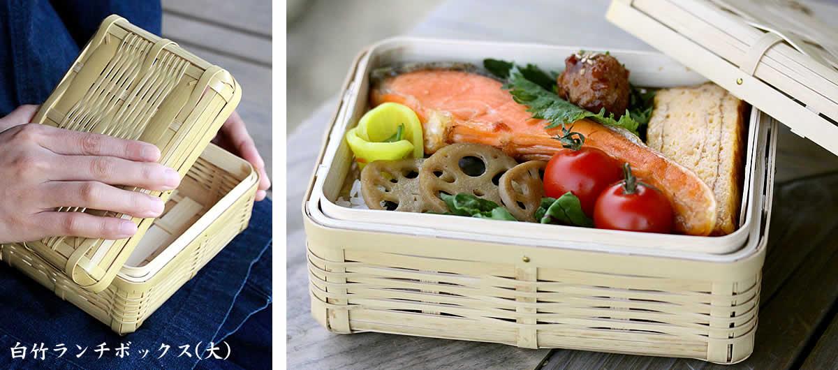 白竹ランチボックス(大),竹の弁当箱