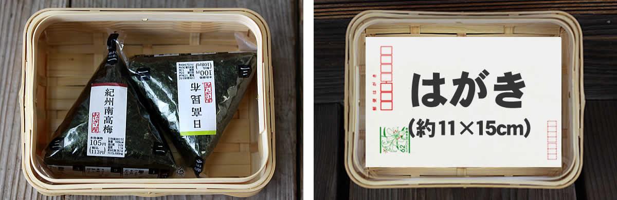 白竹ランチボックス(大),おにぎり,はがきサイズ
