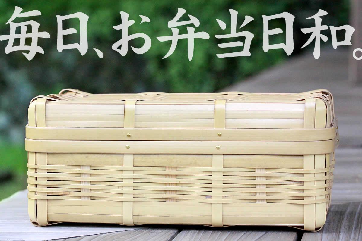 スリムな形のお弁当箱で持ち運びしやすい、料理が美味しくなる白竹ランチボックス(長角)