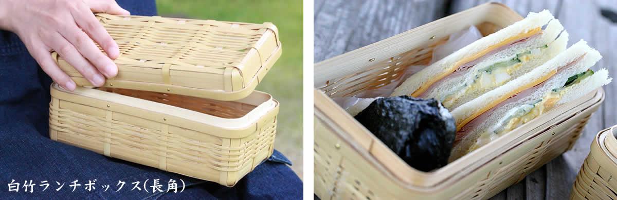 白竹ランチボックス(長角),竹の弁当箱