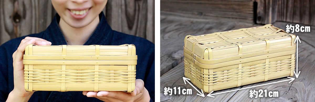 白竹ランチボックス(長角),サイズ