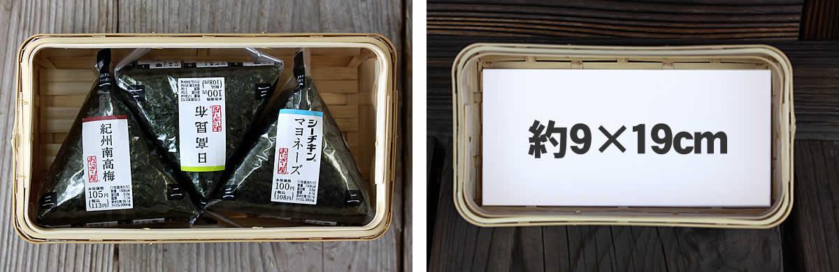 白竹ランチボックス(長角),おにぎり,サイズ