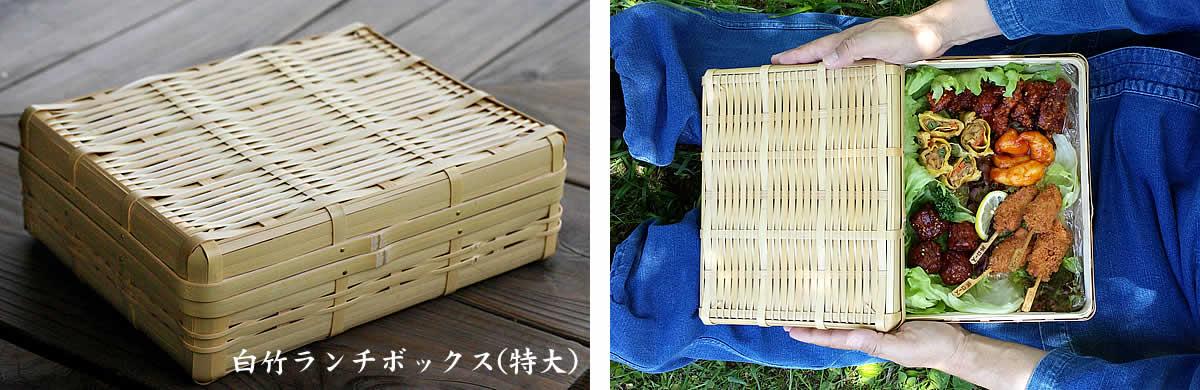 白竹ランチボックス(特大),竹の弁当箱