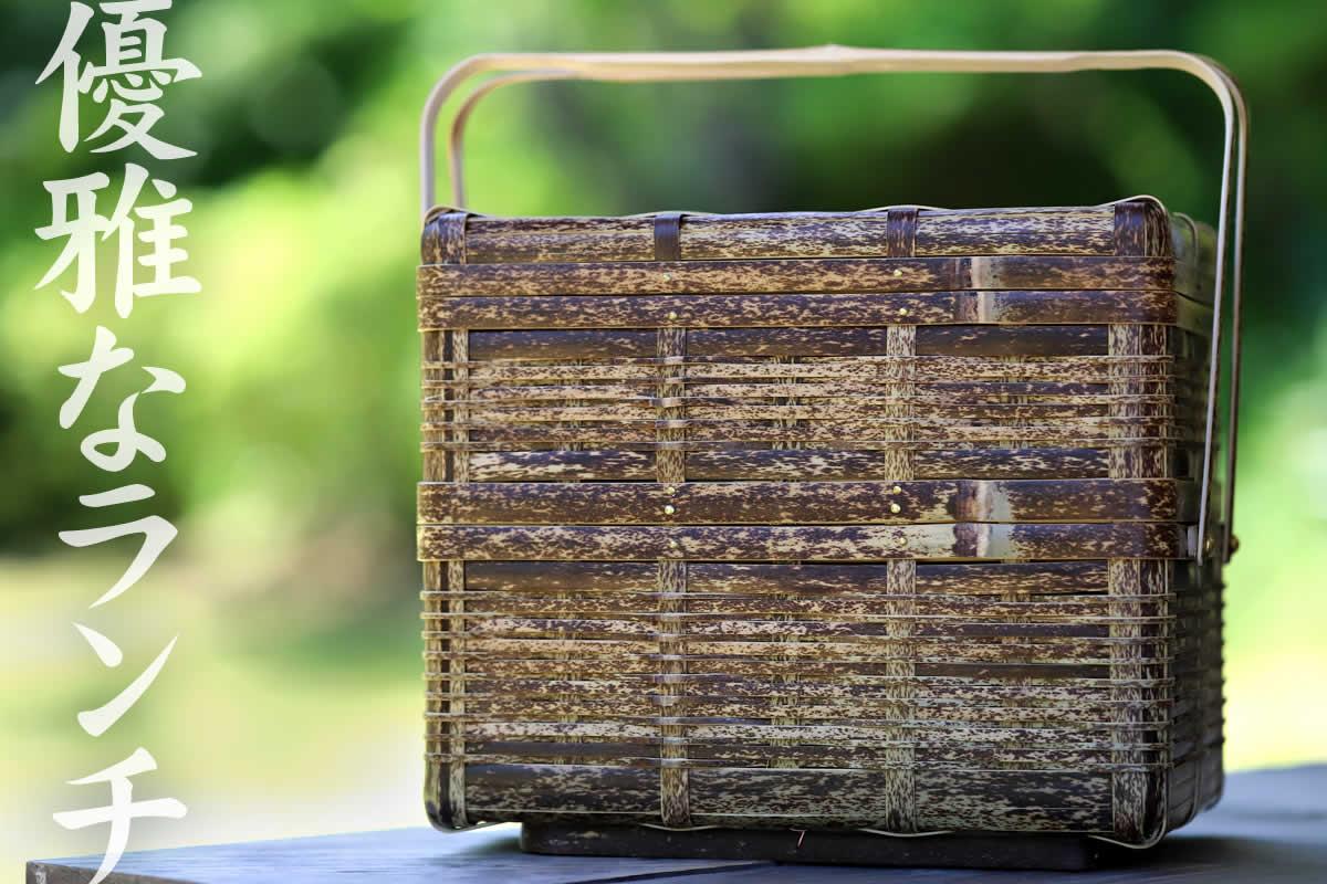 竹の通気性で中身が蒸れずに、おいしさが長持ちする虎竹二段ピクニックバスケット