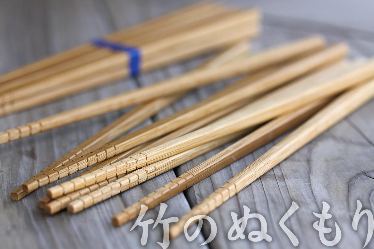 すべり止め五膳箸
