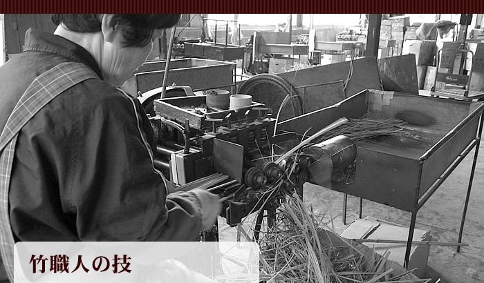 竹職人の技
