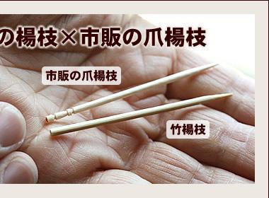 竹の楊枝×市販の爪楊枝