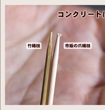 竹楊枝と市販の爪楊枝