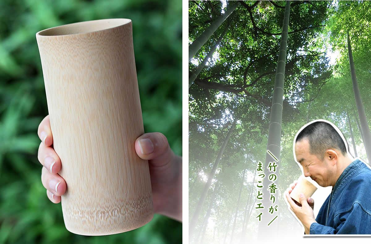 竹ビアジョッキ