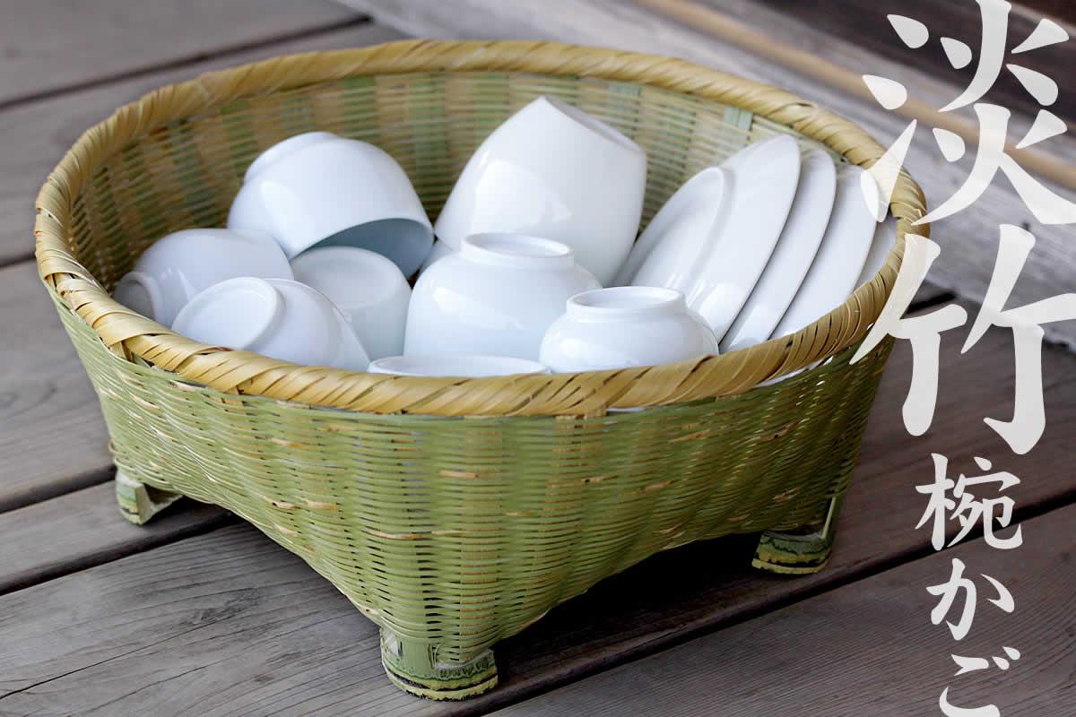 食器洗いも和みの食器かごで楽しく、丈夫で美しい伝統の技が光る淡竹椀かご