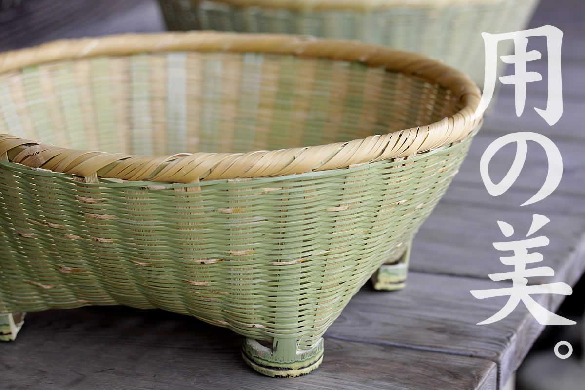 伝統の技が光る淡竹椀かご、用の美