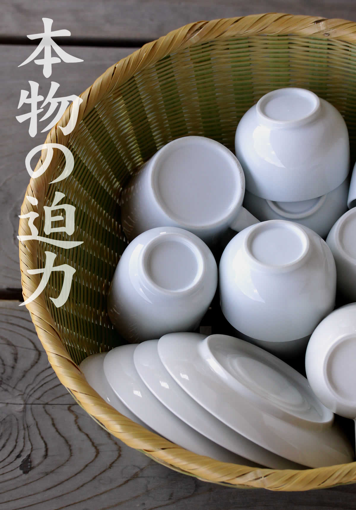 伝統の技が光る淡竹椀かごの本物の迫力