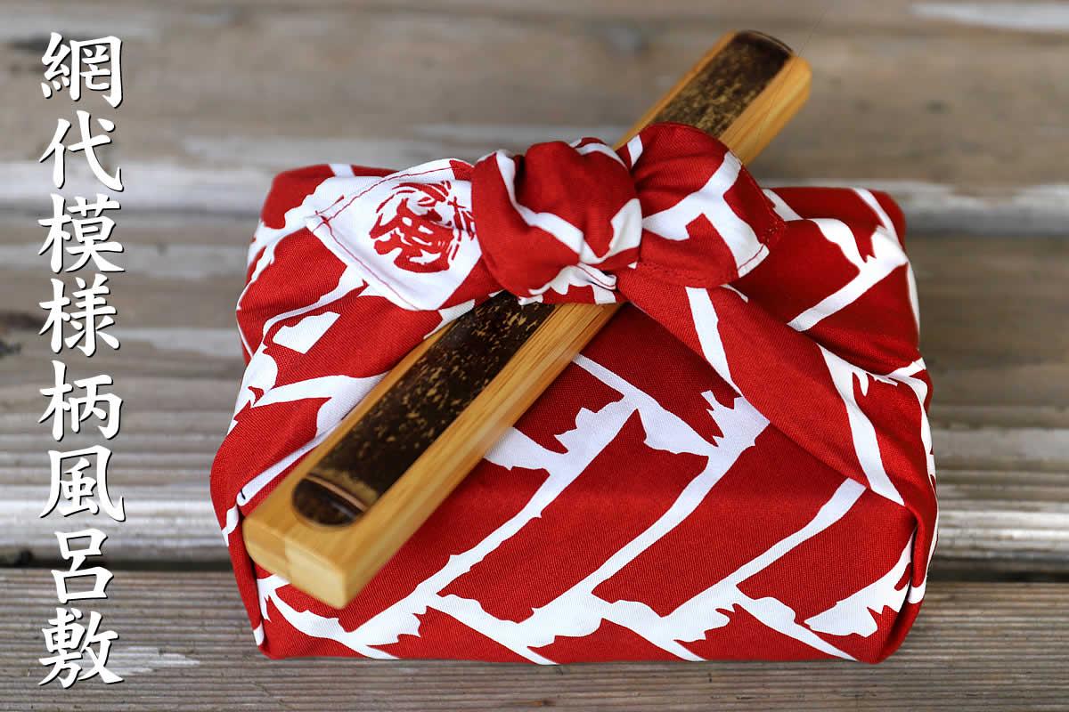 お弁当や重箱、手土産を包むのに重宝する、木版画家、倉富敏之先生の作品をデザインした華やかな赤色の網代模様柄風呂敷