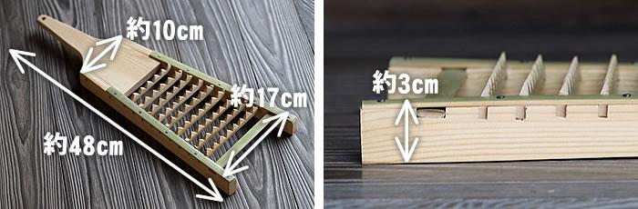 サイズ:約W17×H3×D48cm