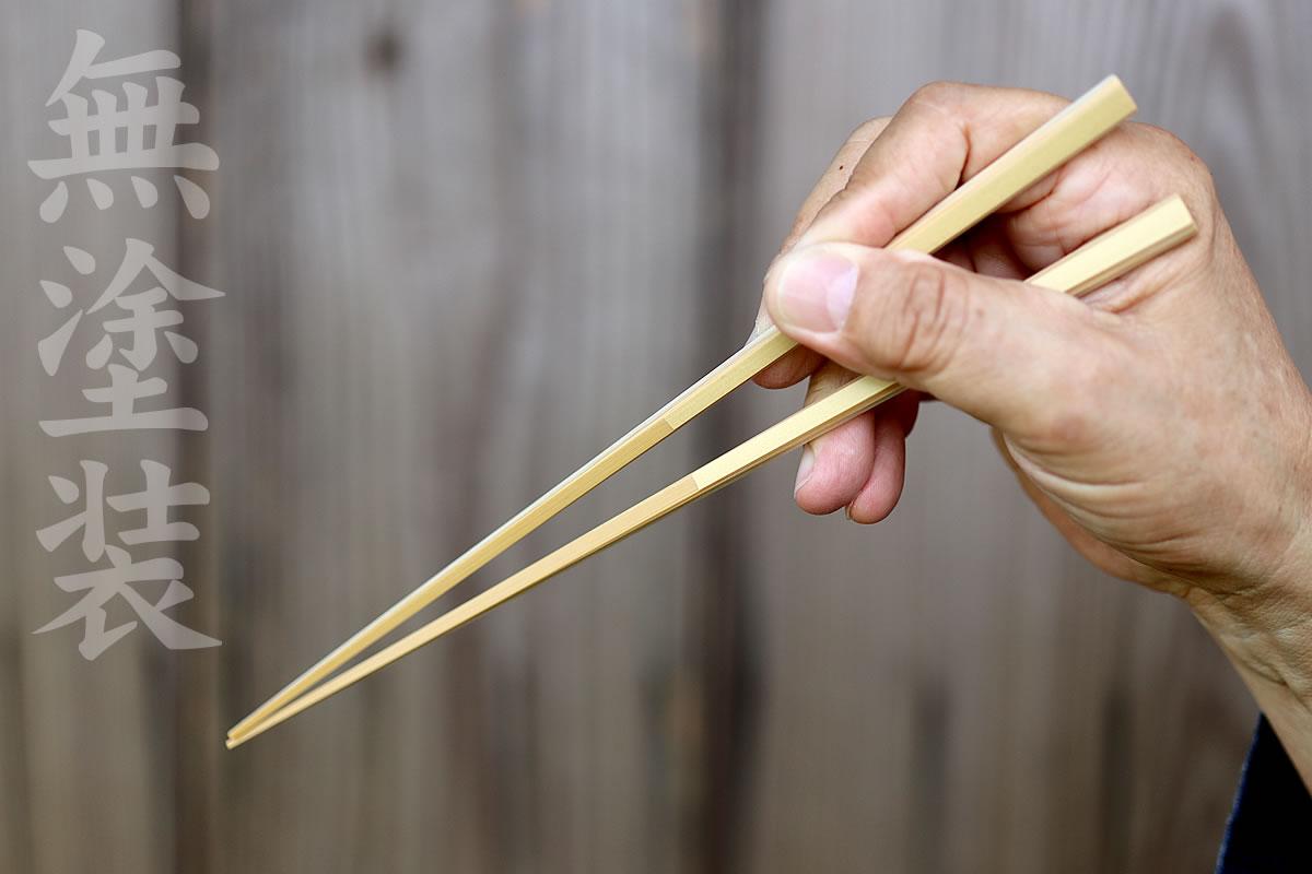 無塗装竹箸
