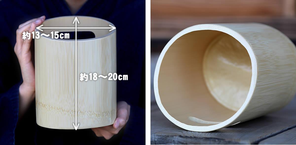 竹ワインクーラー、サイズ