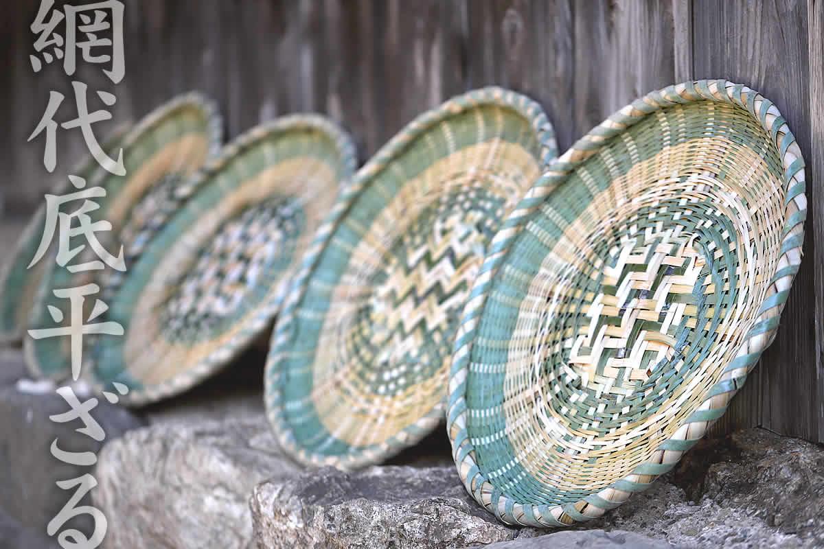 網代底平ざるは、青竹表皮と身部分の竹ヒゴとのコントラストが美しい網代底の竹ざるです。