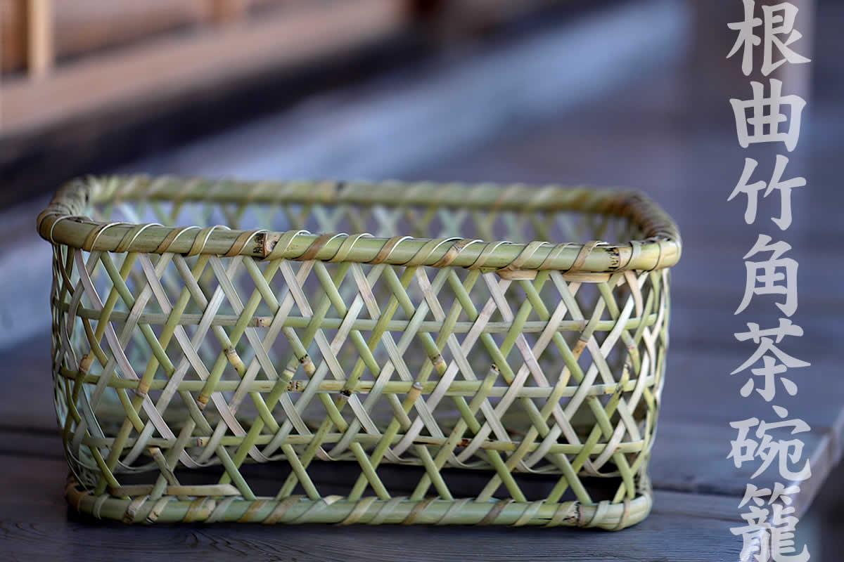 根曲竹角茶碗籠は頑丈な根曲竹を使用した、高い耐久性を誇る食器カゴです。