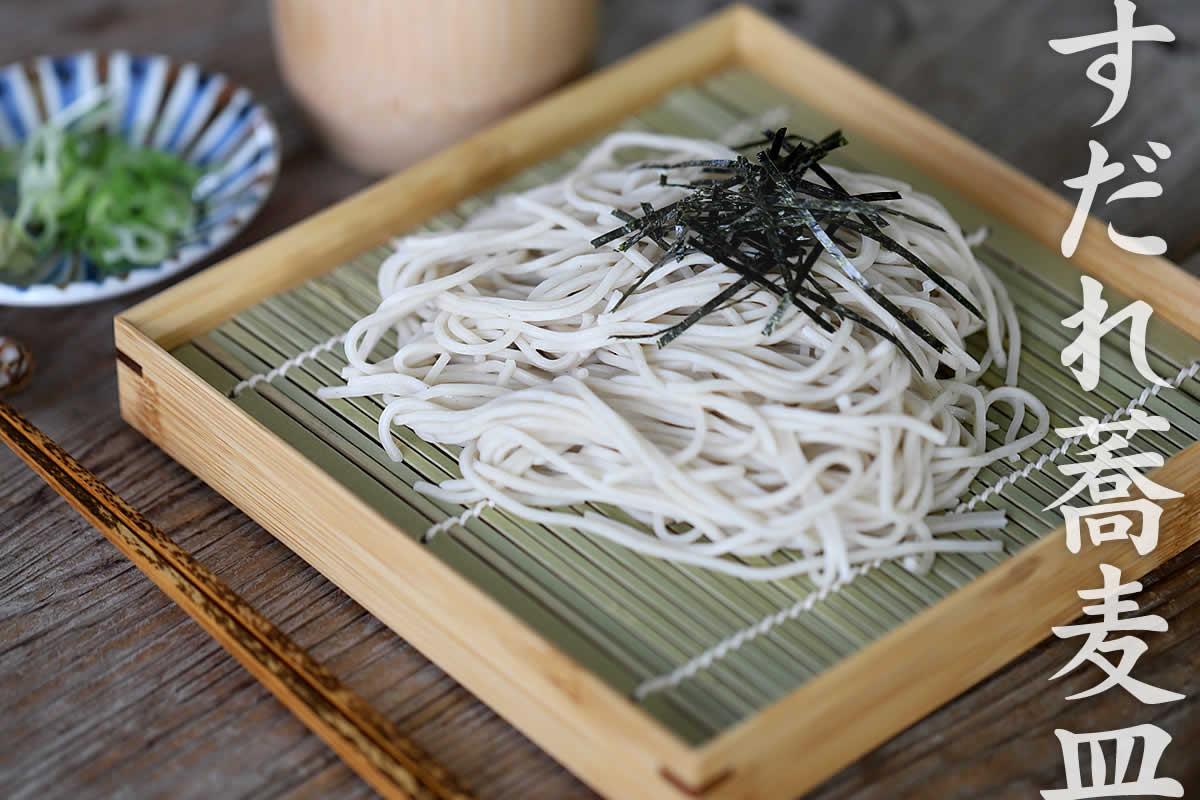 竹製箱型すだれ蕎麦皿は、すだれが取り外しできてお手入れ簡単、おそばが更に美味しくなりそうな本格的なソバ道具です。